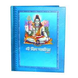 Shiv Chalisa Book