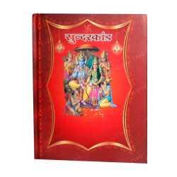 Sunder Kaand Book
