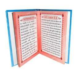 Aarthi Sangrh Book